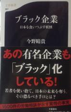 今野晴貴『ブラック企業 日本を食いつぶす妖怪』文春文庫、2012年
