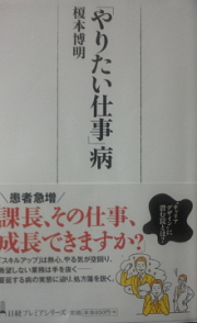 榎本博明『「やりたい仕事」病』