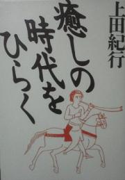 上田紀行『癒しの時代をひらく』