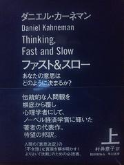 ダニエル・カーネマン『ファスト&スロー』上 行動経済学