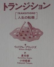ウィリアム・ブリッジズ『トランジション 人生の転機』