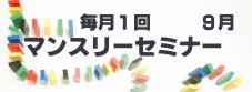 9/8記憶力セミナーのロゴです。