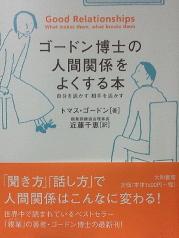 人間関係・コミュニケーション