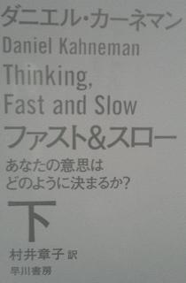 ダニエル・カーネマン『ファスト&スロー』下