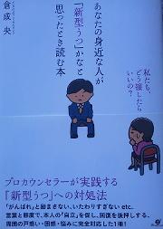 倉成央『あなたの身近な人が「新型うつ」かなと思ったとき読む本』