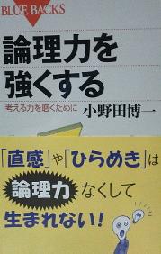小野田博一『論理力を強くする』