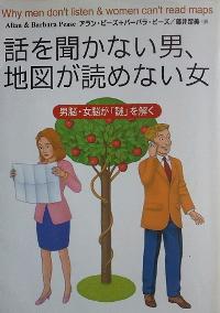 ピーズ『話を聞かない男、地図が読めない女』