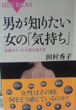 田村秀子『男が知りたい女の「気持ち」』