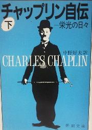 『チャップリン自伝』