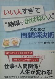 倉成央『いい人すぎて 結果が出せない人 のための問題解決術』