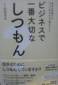 松田充弘『ビジネスで一番大事なしつもん』