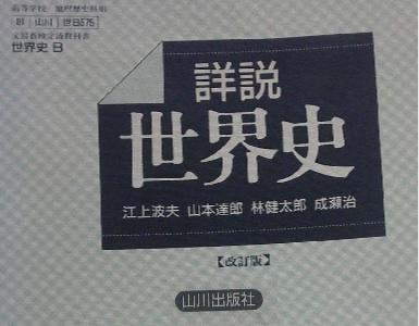world_history_yamakawa
