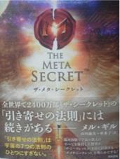 meta_secret